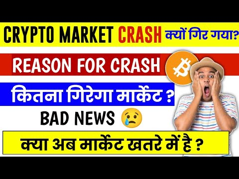 Why Crypto Market Is Going Down Today | Cryptocurrency News Today | Bitcoin Dump