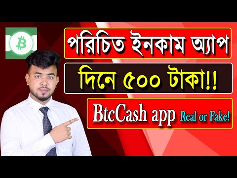 Bitcoin Cash app Payment Proof | Bitcoin cash App Real or Fake | Online Income Bangla | How to...