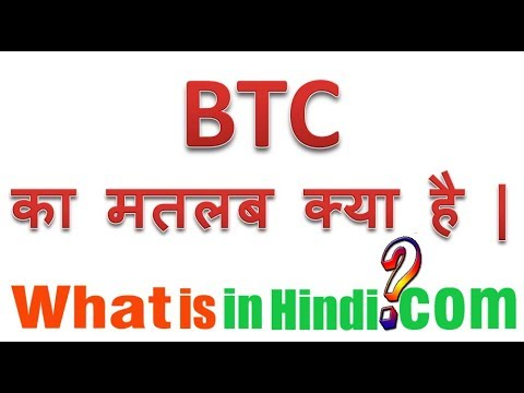 BTC का मतलब क्या होता है? | What is the meaning of BTC in Hindi...