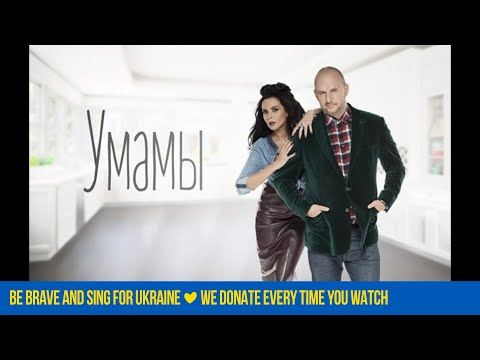 Потап и Настя - Умамы (Lyric Video)