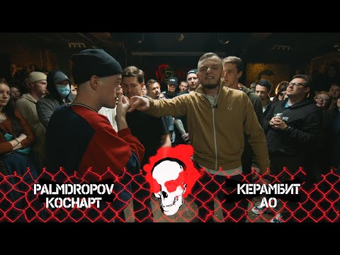 VERSUS TEAM+UP: PALMDROPOV & КОСНАРТ VS КЕРАМБИТ & АО (1/4)