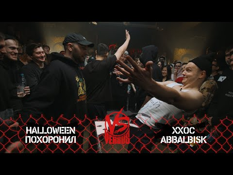VERSUS TEAM+UP: МЦ ПОХОРОНИЛ & HALLOWEEN VS ХХОС & ABBALBISK (ФИНАЛ)