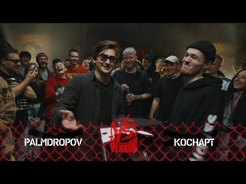 VERSUS TEAM+UP: PALMDROPOV VS КОСНАРТ (COMPLIMENT BATTLE)