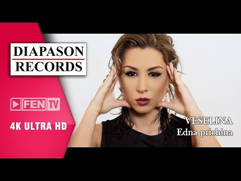 VESELINA – Edna prichina / ВЕСЕЛИНА – Една причина