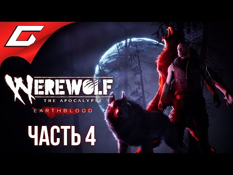 ЗА ДОЧЬ И СТАЮ! ➤ WEREWOLF: The Apocalypse — Earthblood ➤ Прохождение #4