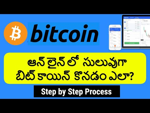 How to Buy Bitcoin in Telugu | What is Bitcoin in Telugu | How to Trade in Bitcoin