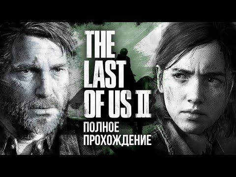 Полное прохождение. ОДНИ ИЗ НАС. ЧАСТЬ II | THE LAST OF US 2 [PS 4 Pro]
