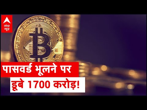 Bitcoin: Forgetting password costs 1700 crore! | Master Stroke
