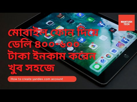 how to create yandex mail without phone number 2021