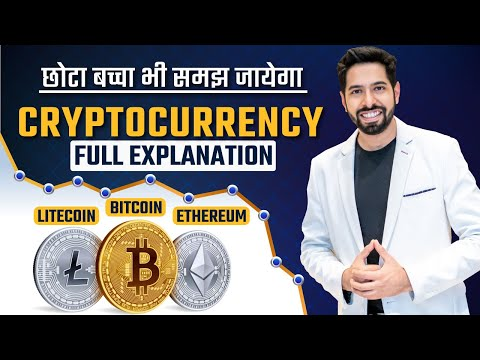 What is Bitcoin & Cryptocurrency? How to earn and invest? Easy explanation by Him eesh...