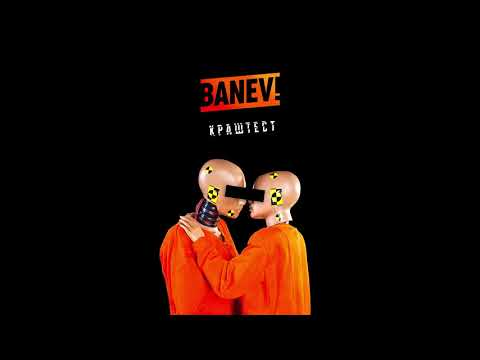 Banev! - Краштест (official audio)