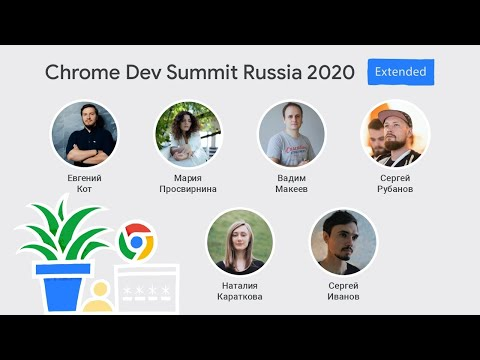 Chrome Dev Summit Russia 2020 Extended