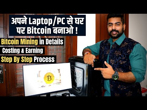 Bitcoin Mining-Best Earn Money Online? | घर पर बनाओ CryptoCurrency? | Earn...