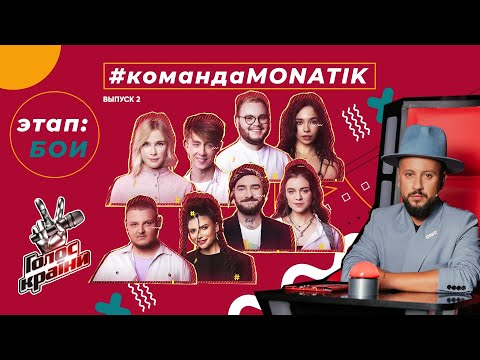 #КомандаMONATIK​​ - The Voice of Ukraine 2021 | Бои | Выпуск 2